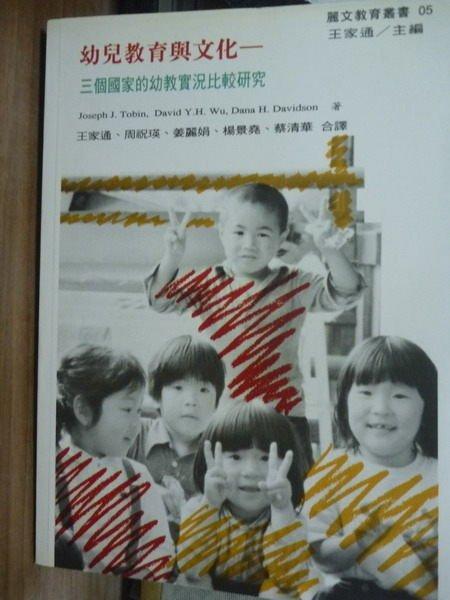 【書寶二手書T8/大學教育_QDE】幼兒教育與文化-三個國家的幼教實況比較研究_王家通
