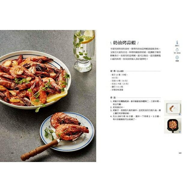 【預購】少油.超美味,氣炸鍋料理:烤全雞、炸薯條、做甜點,氣炸鍋人氣料理100道 5