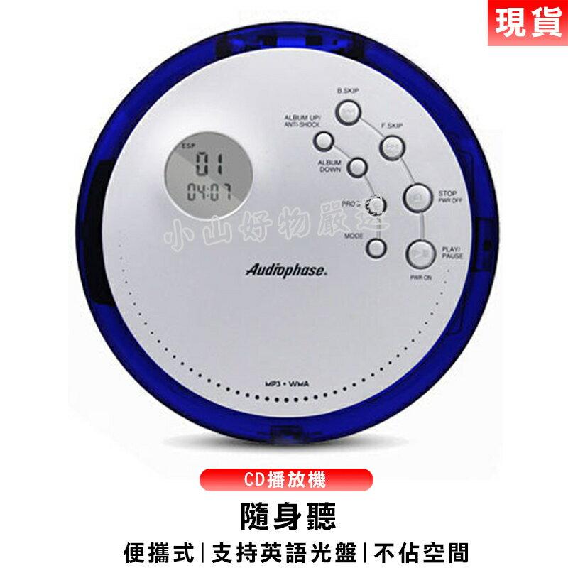 [現貨免運]隨身聽 CD機 美國Audiologic 便攜式 CD播放機 支持英語光盤 交換禮物