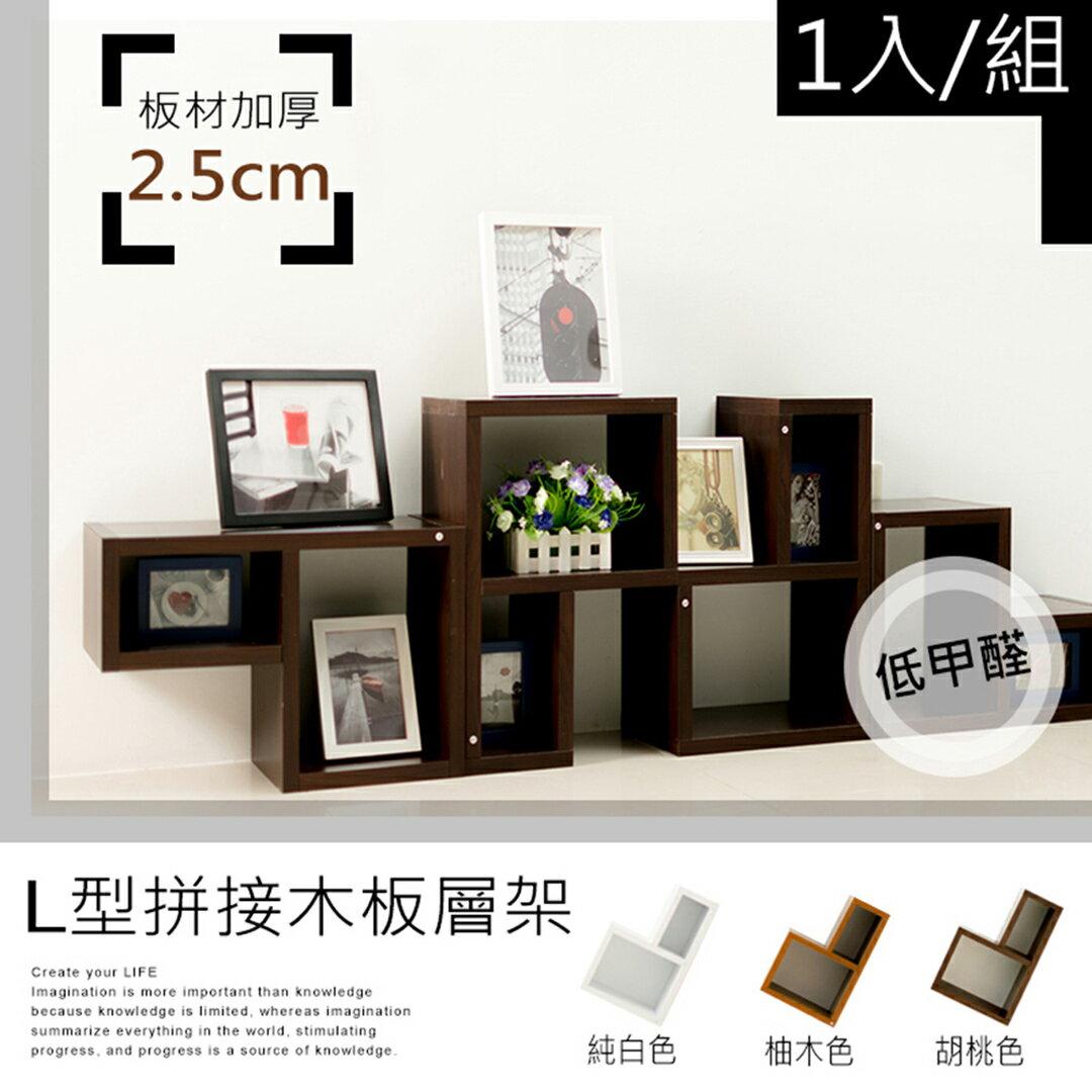 【dayneeds】環保低甲醛L型拼接木板創意組合收納櫃(1入組)(胡桃色)/書櫃/鞋櫃/電視櫃/桌上架