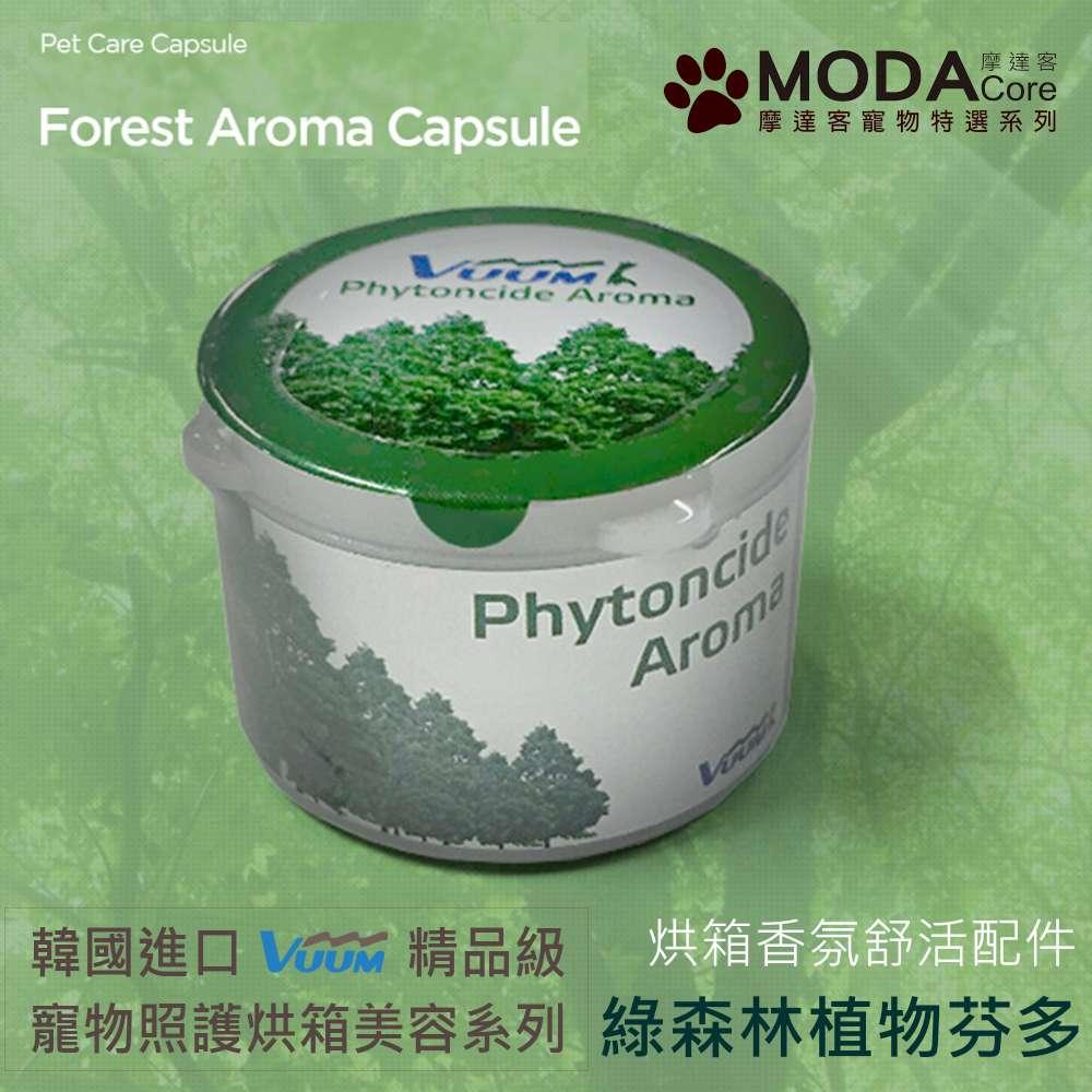 【摩達客寵物】(預購)韓國進口VUUM 香氛舒活膠囊芳香盒-綠森林植物殺菌芳香芬多(一入)(烘箱烘毛機選購配件)