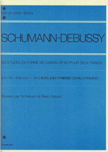 【聯彈鋼琴樂譜】Schumann, R.=DEBUSSY : Six Etudes en Forme de Canon Op.56[pour Deux Pianos](2P4H)