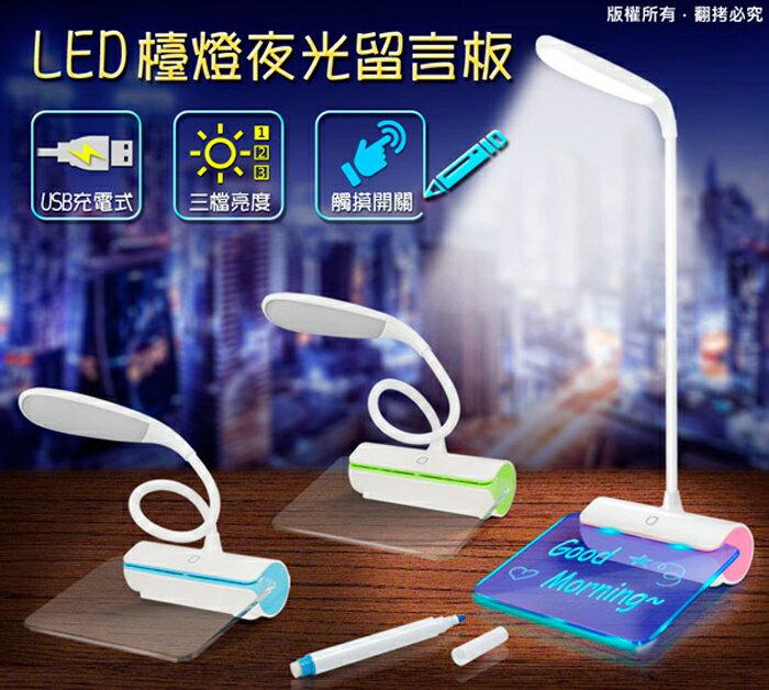 USB充電式 LED檯燈夜光留言板 觸碰式開關/辦公/閱讀/休閒/床頭燈/護眼/軟管/小夜燈/USB/TIS購物館
