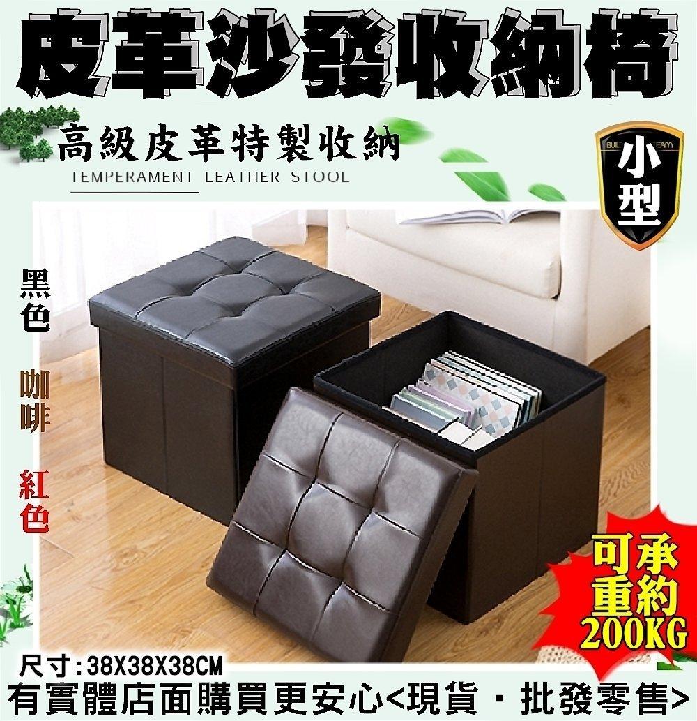 興雲網購【30012-156 皮革收納椅(小)】椅凳腳椅 收納椅 皮革小沙發 儲物箱 可坐收納箱 沙發矮凳 穿鞋椅