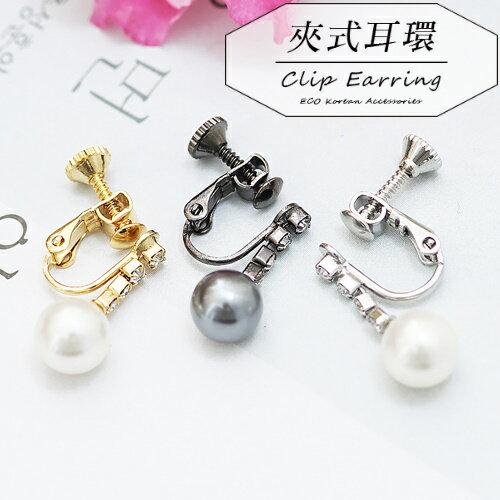 (預購+現貨)高雅小排鑽墜珍珠夾式耳環【2-1416】