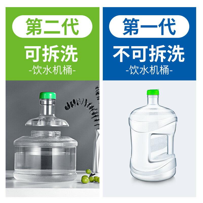 11.11 飲水機桶可加水礦泉水純凈水水桶桶裝家用儲