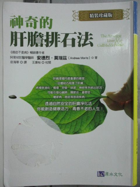 【書寶二手書T9/醫療_OSJ】神奇的肝膽排石法_安德烈.莫瑞茲
