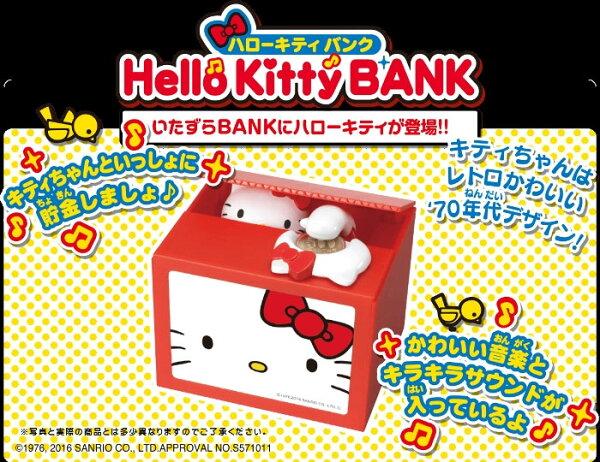 HelloKitty偷錢存錢罐日本帶回正版商品