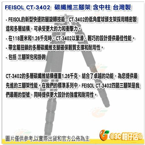 台灣製 FEISOL CT-3402 碳纖維 三腳架 含中柱 三年保 175cm 負重18KG 管徑28 2