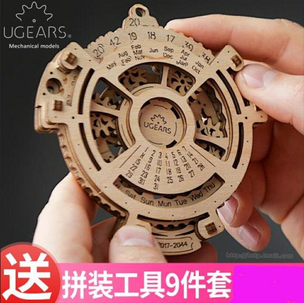 智力玩具 烏克蘭Ugears木質機械傳動模型萬年歷日歷拼裝手工DIY玩具成人 曼慕衣櫃 - 限時優惠好康折扣