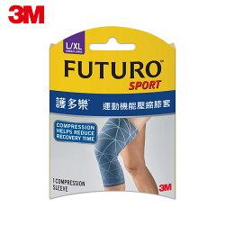 3M 護多樂運動機能壓縮膝套(L/XL)80102