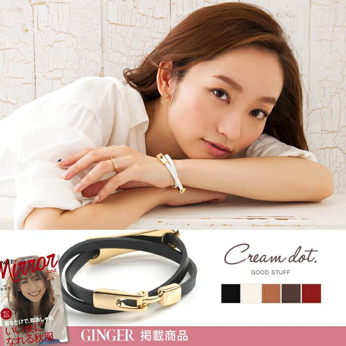 cream-dot 簡約設計高級真皮手環 / a00956。5色。(1680)日本必買 日本樂天代購 0