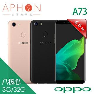 【Aphon生活美學館】OPPO A73 6.0吋 3G/32G 八核心 智慧型手機-贈送玻璃保貼+原廠皮套+自拍棒