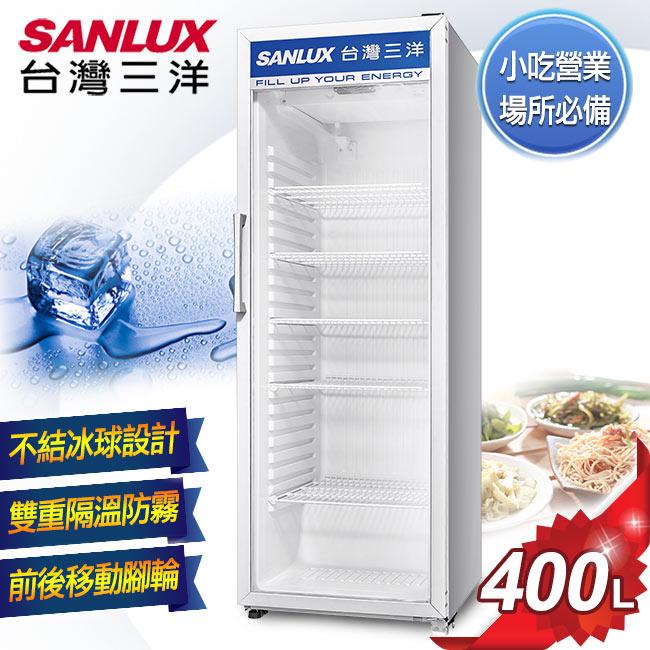 【SANLUX台灣三洋】400公升直立式冷藏櫃/SRM-400
