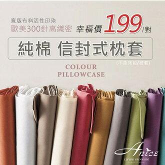 (免運)素色高織密純棉信封枕套/一對(多色任選)【60支300針/精梳棉/歐款零碼】(A-nice雅妮詩) CO-6001