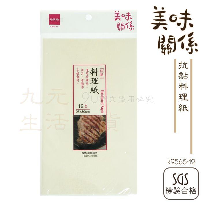 【九元生活百貨】9uLife K9565 料理紙/12枚 氣炸鍋適用 烘焙紙 燒烤紙 可剪裁 台灣製 SGS合格
