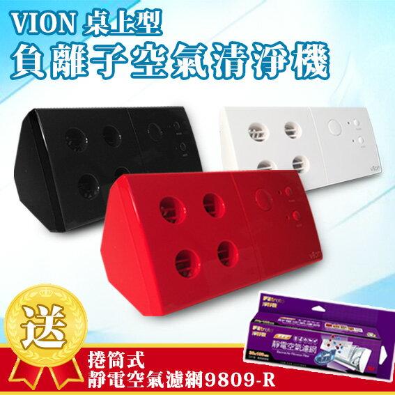 【限時3天特價~送 3M專業級濾網 9809R】日本KING JIM VION 桌上型負離子空氣清淨機/負離子/殺菌/過敏