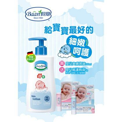 【淘氣寶寶】Baan 貝恩 嬰兒爽膚乳液200ml