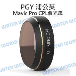 【中壢NOVA-水世界】PGY 蒲公英 DJI Mavic Pro CPL 偏光鏡 減少反射 光學玻璃 多層鍍膜 公司貨