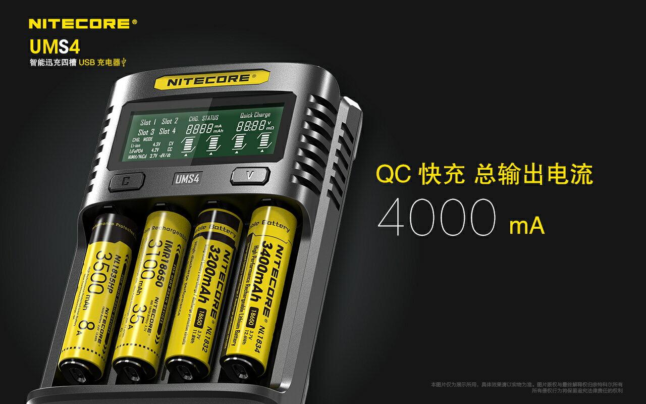 Nitecore UMS4 四槽USB快速充電器 公司貨 18650等系列鋰電池 3號 4號電池 行動電源 適用 2