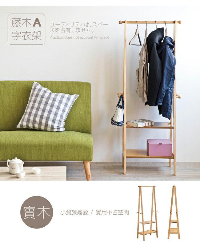 衣櫃/衣櫥/掛架 TZUMii藤木A字型衣架-原木色