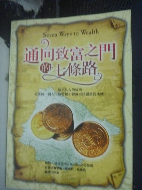 【書寶二手書T5/投資_LLP】通向致富之門的七條路_馬爾頓, 沙金