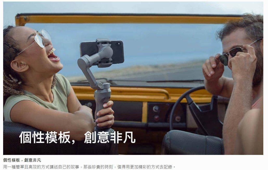 【樂天雙11領卷折再111】大疆 DJI OSMO Mobile 3 折疊式手機雲台 套裝 手持穩定器 便攜可折疊 運動模式 公司貨 6