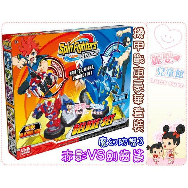 魔幻陀螺3 機甲戰車豪華套裝-赤影VS劍齒鯊.可變形(附戰鬥盤&發射器)(麗嬰兒童玩具館)