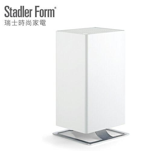 Stadler Form 瑞士時尚家電 Viktor 空氣清淨機 白色