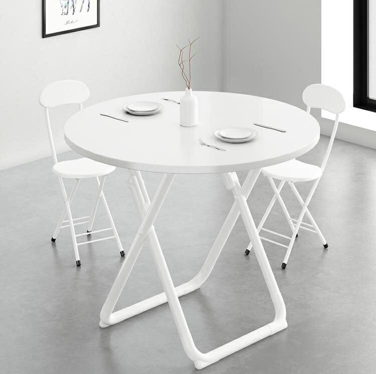 餐桌 可折疊圓桌餐桌家用小戶型現代簡約休閒圓形桌子洽談桌椅組合飯桌T【全館免運 限時鉅惠】