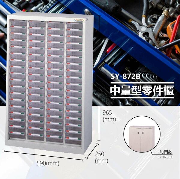 官方推薦【大富】SY-872B中量型零件櫃收納櫃零件盒置物櫃分類盒分類櫃工具櫃台灣製造