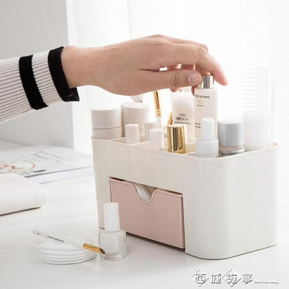 抽屜化妝品收納盒化妝刷整理盒 桌面首飾護膚品分格梳妝盒  全館八五折