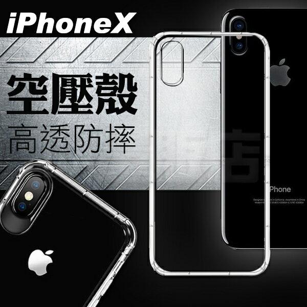 DA量販店:《DA量販店》最新款iPhoneXIX專用手機防摔殼空壓殼手機殼四角氣墊(W96-0166)