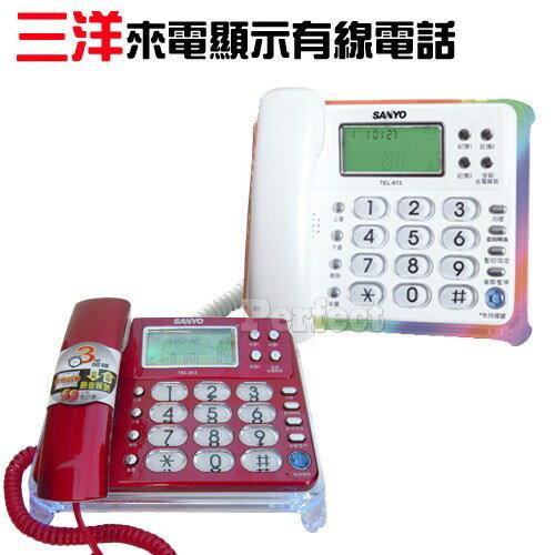 【SANYO ● 三洋】來電顯示有線電話 TEL-813   **免運費**