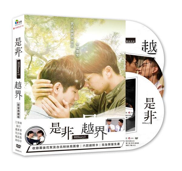 HIStory2-是非&越界(限量典藏版)DVD(江常輝張行盧彥澤)