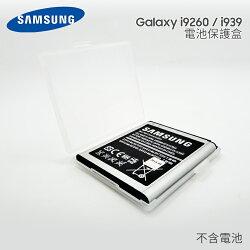 SAMSUNG GALAXY premier i9260/S3/I939/i8552 原廠電池保護盒/收納盒/手機電池/電池盒