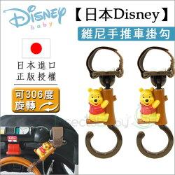 ✿蟲寶寶✿【日本Disney】維尼熊推車掛勾/2入一組/可360度旋轉