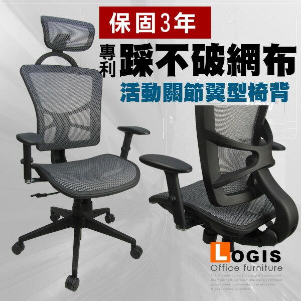LOGIS-火箭不破全網電腦椅辦公椅T88