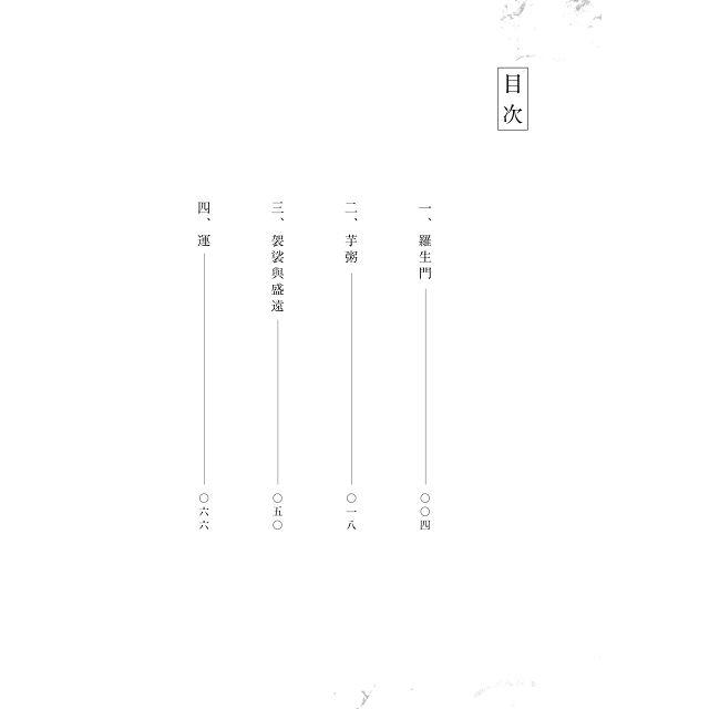 日本經典文學:羅生門(附精美藏書票) 3