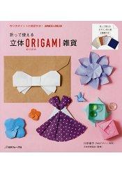 立體ORIGAMI 實用摺紙雜貨 0