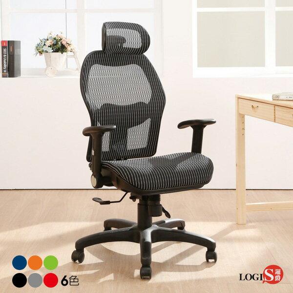 LOGIS邏爵-高富帥護腰雙網坐墊全網電腦椅辦公椅主管椅工學椅K85