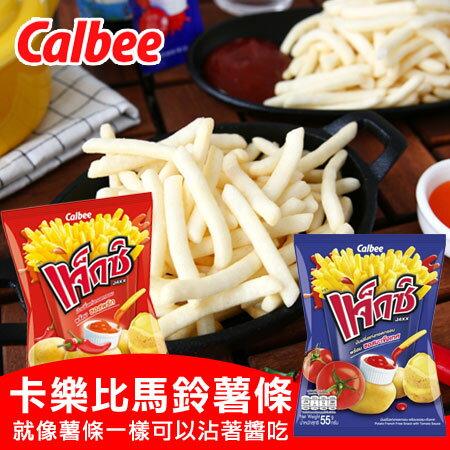 泰國 Calbee 卡樂比 馬鈴薯條 55g 附沾醬 番茄醬 甜辣醬 馬鈴薯薯條 薯條 番茄味 辣味 餅乾【N102416】