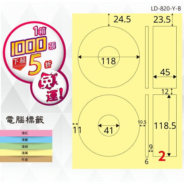 必購網:必購網【longder龍德】電腦標籤紙2格光碟專用LD-820-Y-B內徑41mm淺黃色1000張影印雷射貼紙