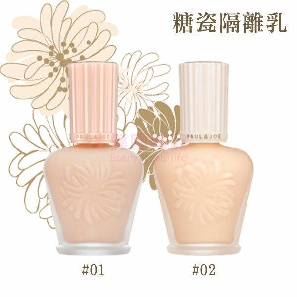 日本 PAUL & JOE 糖瓷隔離乳 30ml 新舊包裝隨機出貨【特價】§異國精品§