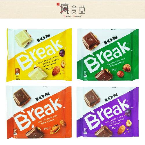 希臘 ION BREAK 巧克力第一品牌 榛果 / 杏仁 / 葡萄乾榛果 / 葡萄乾杏仁 85g