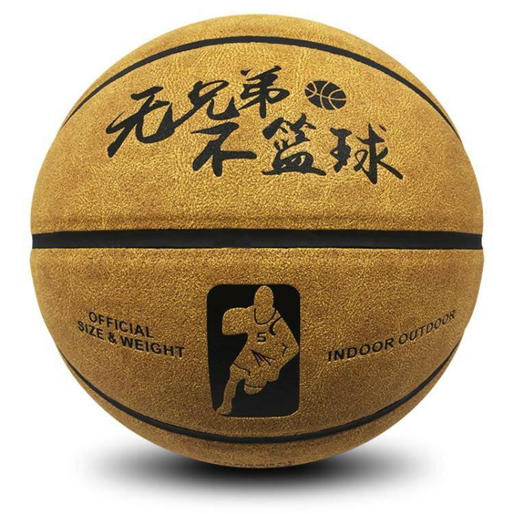無兄弟不籃球學生創意個性籃球室內室外防滑耐磨訓練比賽藍球