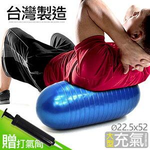 台灣製造 加大型充氣瑜珈柱(送打氣筒)瑜珈滾輪指壓瑜珈棒.按摩滾輪滾筒.花生球瑜珈球抗力球彈力球.有氧韻律球美人棒.運動健身器材.推薦哪裡買ptt)  P260-YR150 0