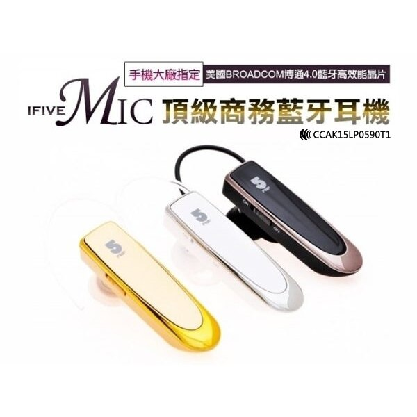 【IFIVE】超長待機 頂級商務型 無線藍芽耳機 無線耳機 運動藍芽耳機 運動藍牙耳機 手機平板 無線藍芽 藍牙耳機
