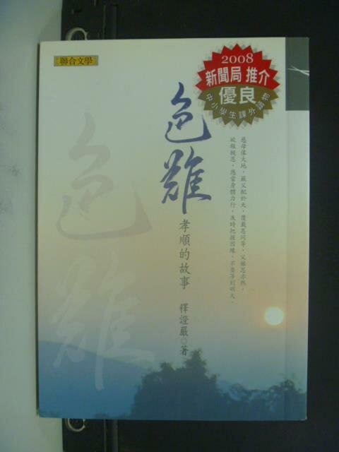 【書寶二手書T9/宗教_OIW】色難─孝順的故事_證嚴法師