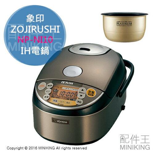 【配件王】日本代購 一年保 ZOJIRUSHI 象印 NP-NI10 電子鍋 微電腦壓力鍋 6人份